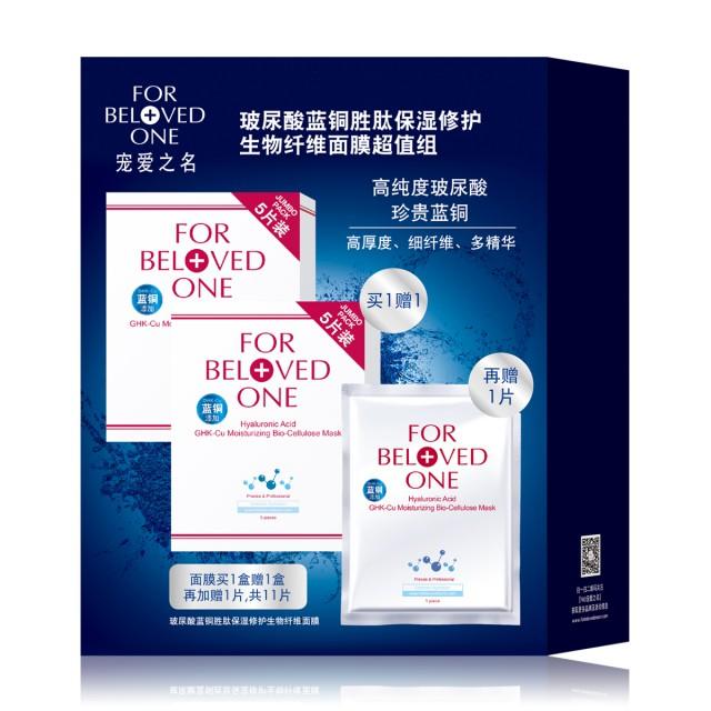 玻尿酸蓝铜胜肽保湿修护生物纤维面膜超值组